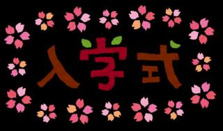 nyugaku_title.png